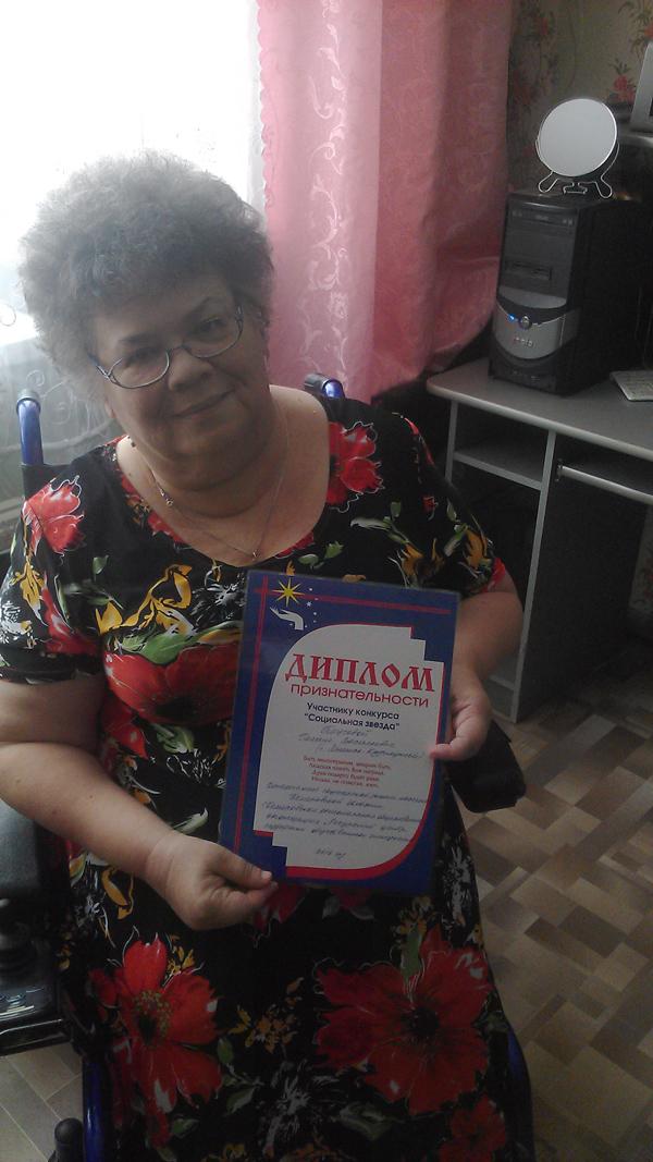 Награждение Трусовой Г.В. за участие в областном конкурсе Социальная звезда