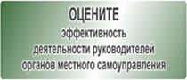 Опрос жителей муниципальных образований