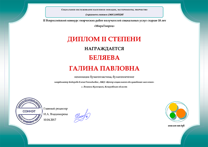 ДИПЛОМ II СТЕПЕНИ II Всероссийский конкурс творческих работ получателей социальных услуг старше 18 лет «Мира Творец» НАГРАЖДАЕТСЯ БЕЛЯЕВА ГАЛИНА ПАВЛОВНА