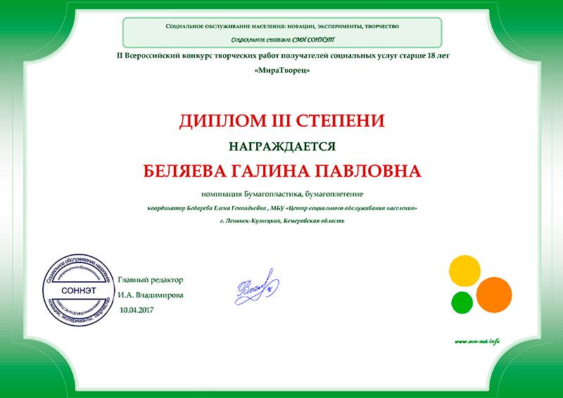 ДИПЛОМ III СТЕПЕНИ II Всероссийский конкурс творческих работ получателей социальных услуг старше 18 лет «Мира Творец» НАГРАЖДАЕТСЯ БЕЛЯЕВА ГАЛИНА ПАВЛОВНА
