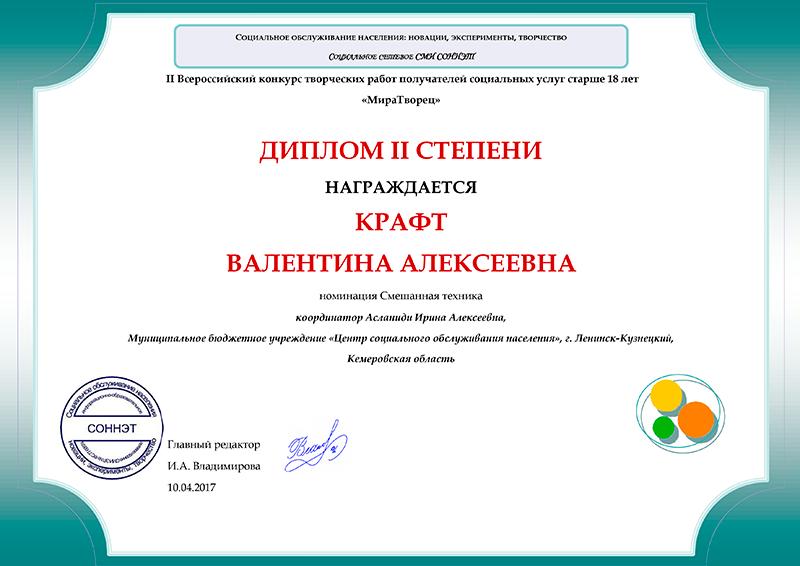 ДИПЛОМ II СТЕПЕНИ II Всероссийский конкурс творческих работ получателей социальных услуг старше 18 лет «Мира Творец» НАГРАЖДАЕТСЯ КРАФТ ВАЛЕНТИНА АЛЕКСЕЕВНА