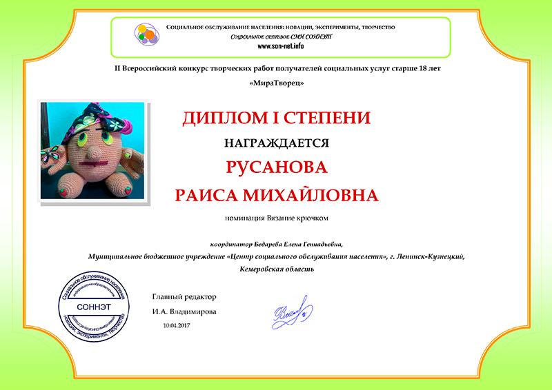 ДИПЛОМ I СТЕПЕНИ II Всероссийский конкурс творческих работ получателей социальных услуг старше 18 лет «Мира Творец» НАГРАЖДАЕТСЯ РУСАНОВА РАИСА МИХАЙЛОВНА
