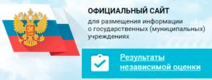 Независимая система оценки качества Рейтинг организаций