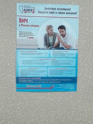 ВИЧ в России сегодня