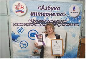 Чистоклетова Е.А., победитель Чемпионата по компьютерному многоборью