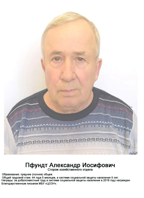 Пфундт Александр Иосифович