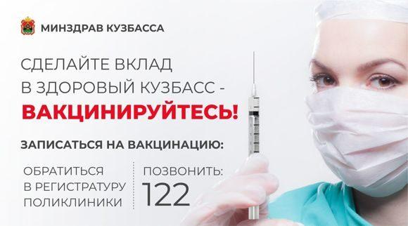 Вакцинация 112