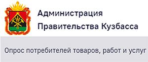 Опросы - Администрация Правительства Кузбасса