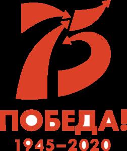 Логотип 75-летия Победы