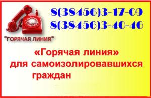 Горячая линия для самоизолировавшихся граждан - 8(38456)31709