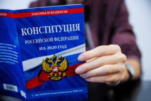 ГОЛОСОВАНИЕ ЗА КОНСТИТУЦИЮ РФ 2020