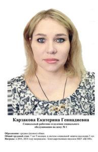Карзакова