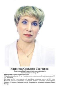 Касимова