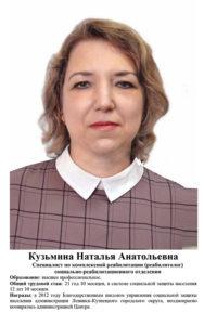 Кузьмина
