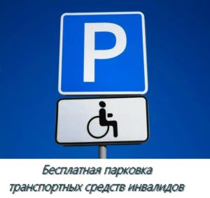 Бесплатная парковка