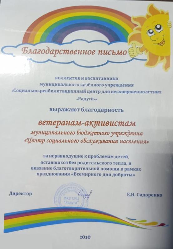 Благодарственное письмо от социально-реабилитационного центра для несовершеннолетних Радуга