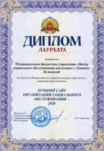 """Диплом лауреата """"Лучший сайт организации социального обслуживания - 2020"""""""