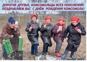 Комсомольцы всех поколений