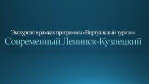 Современный Ленинск-Кузнецкий