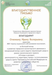 экологический проект «Отходы в доходы»
