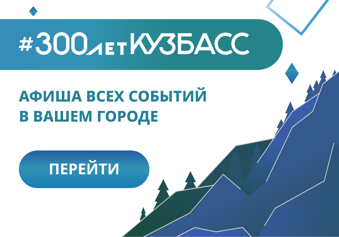 Цифровая платформа «Кузбасс Онлайн» создана для открытого и прозрачного диалога горожан, властей и обслуживающих организаций. Мы говорим спасибо всем, кто пользуется платформой. «Кузбасс Онлайн» - здесь решают!