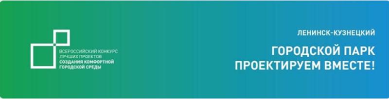 онлайн-голосование по отбору общественных территорий для благоустройства в 2022 году