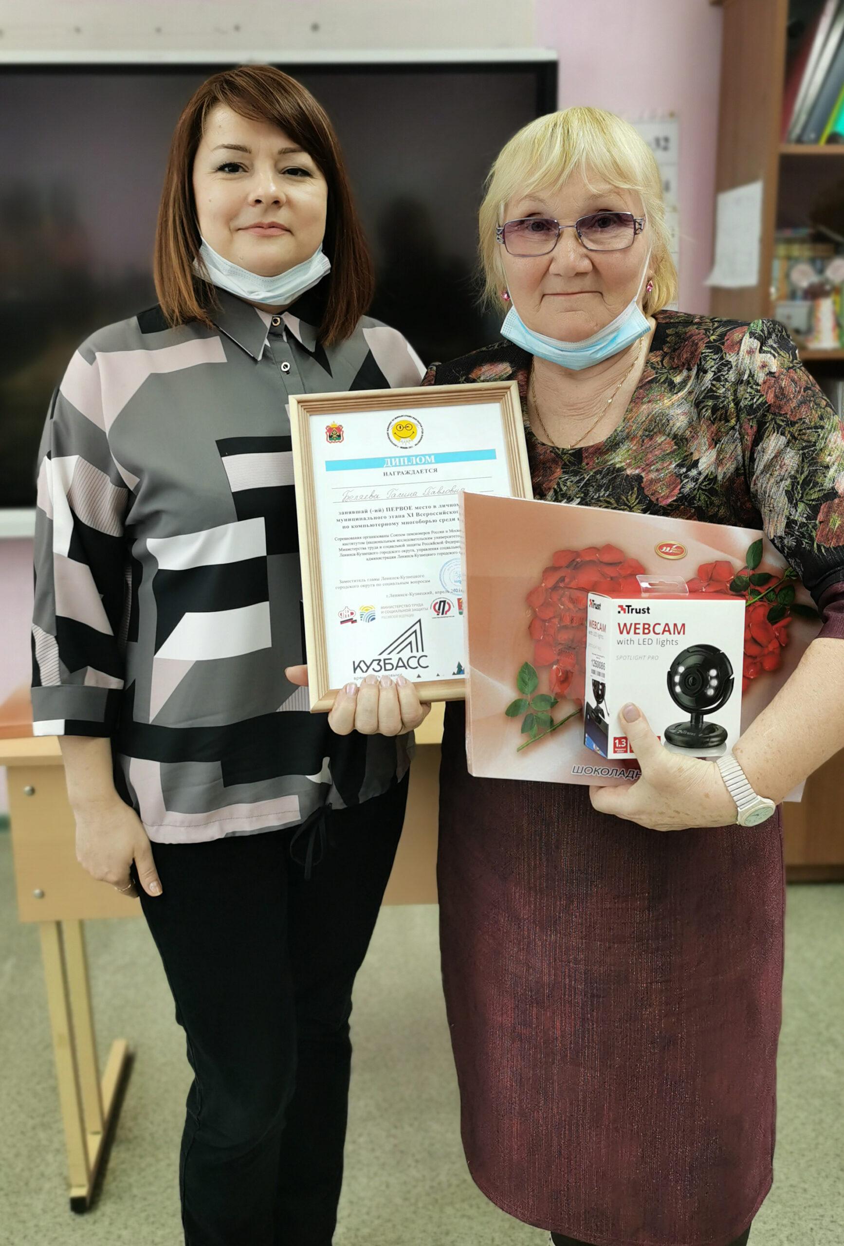 Награждение диплом победителя (Соловьева Ю.Г., Беляева Г.П.)