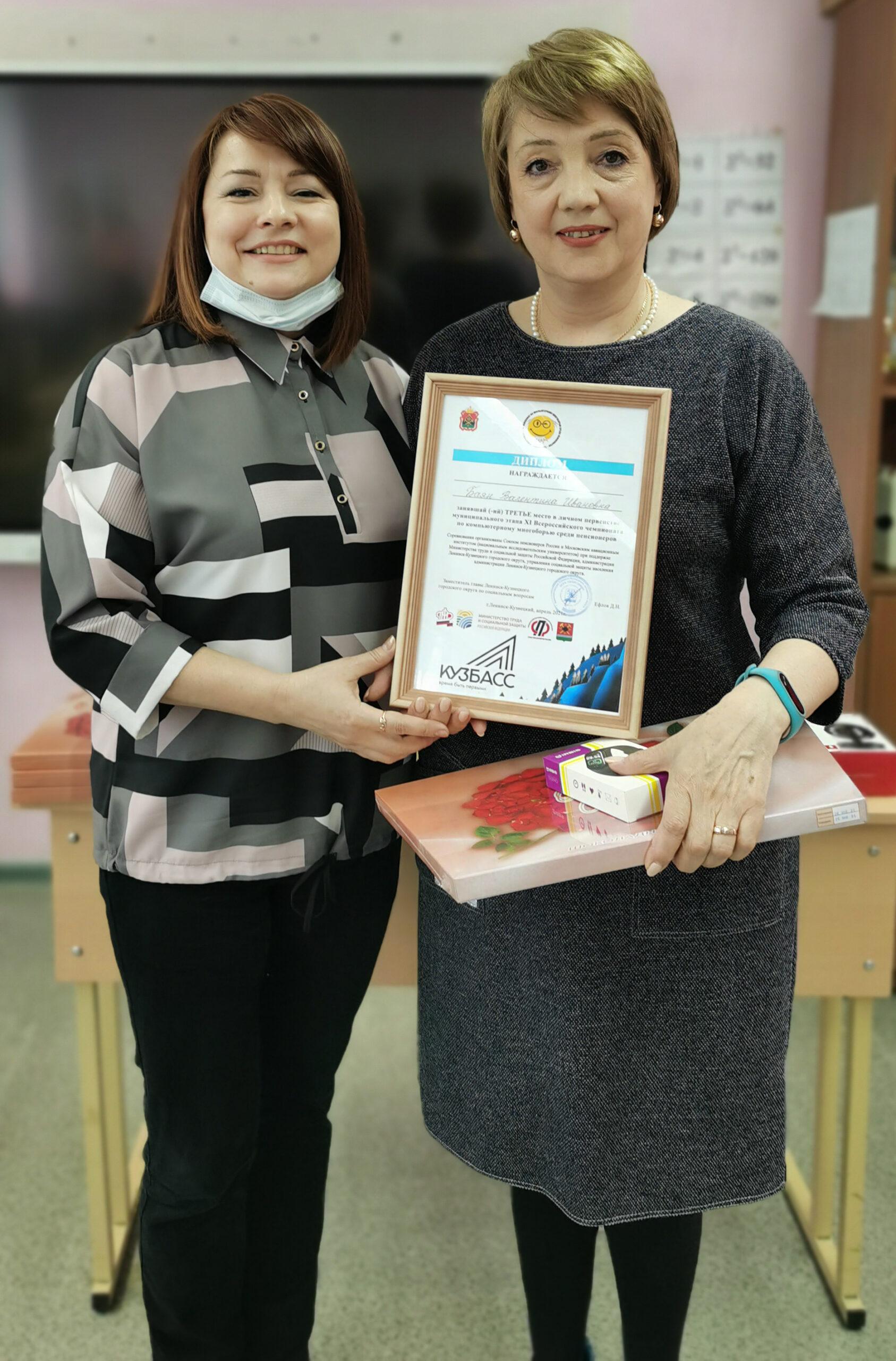 Награждение диплом за III место (Соловьева Ю.Г., Баян В.И.)