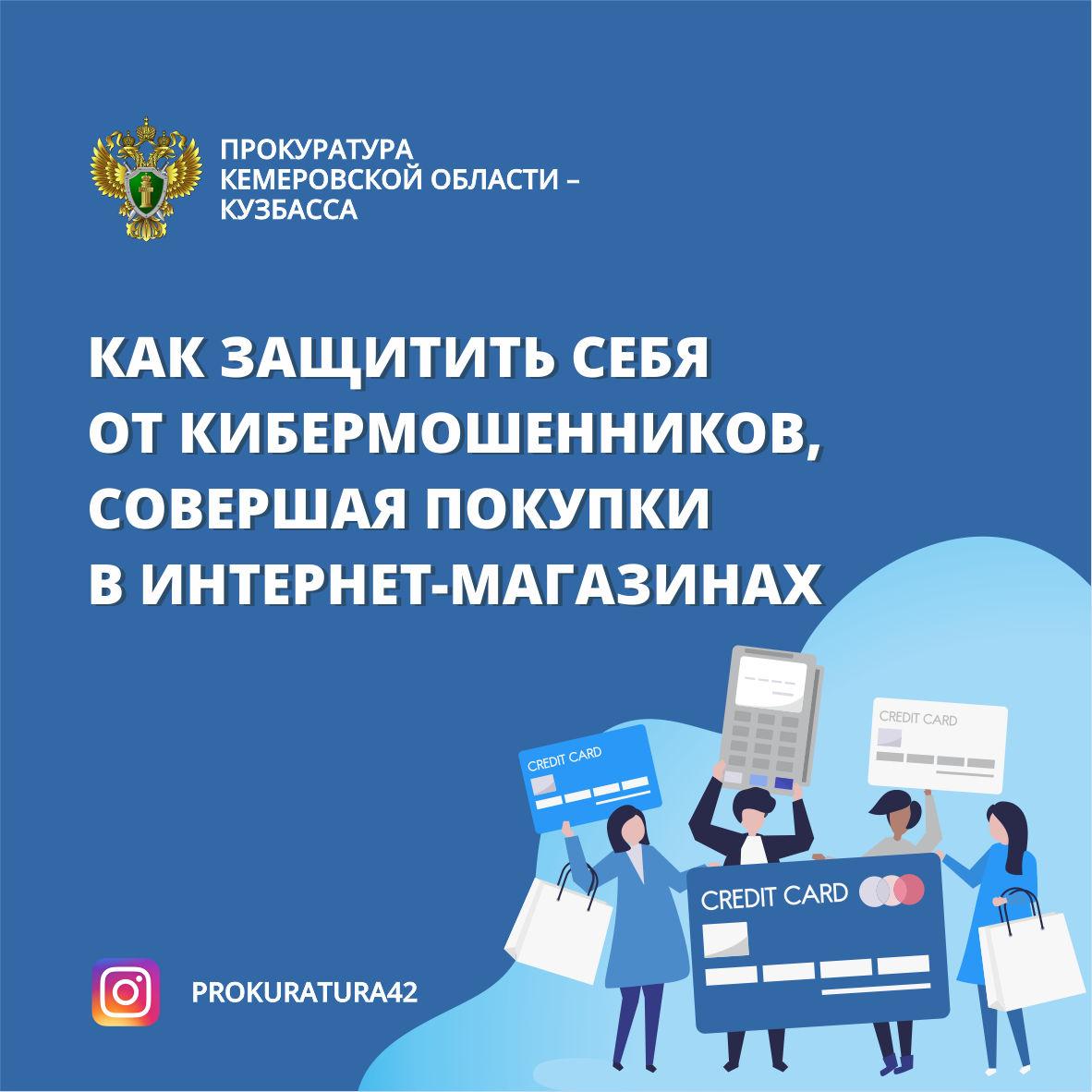 ПРОКУРАТУРА КЕМЕРОВСКОЙ ОБЛАСТИ – КУЗБАССА предупреждает «Как защитить себя от кибермошенников»