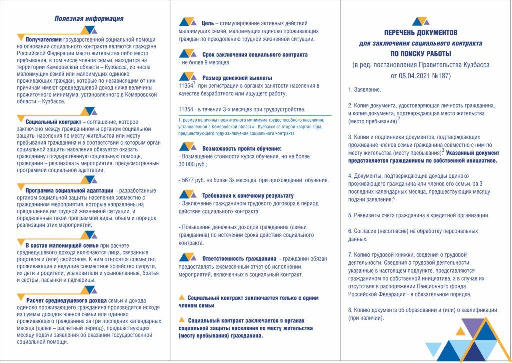 """Буклет """"Государственная социальная помощь в виде денежной выплаты на основании социального контакта""""2"""