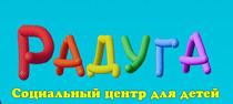 муниципальное казенное учреждение «Социально-реабилитационный центр для несовершеннолетних «Радуга»