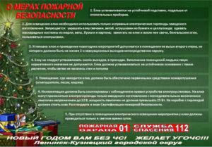 pozhar4-list