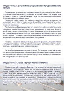 pamyatka-gidrodinamicheskaya-avariya-2