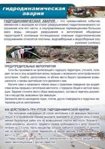 pamyatka-gidrodinamicheskaya-avariya