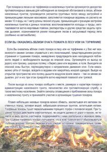 pamyatka-pozhary-v-lesax-i-na-torfyannikax-2