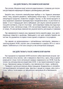 pamyatka-ximichekaya-avariya-2