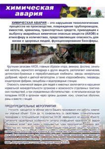 pamyatka-ximichekaya-avariya