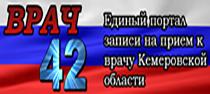 Единый портал записи на прием к врачу Кемеровской области