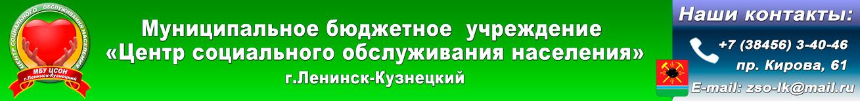 """Муниципальное бюджетное учреждение """"Центр социального обслуживания населения"""" г.Ленинск-Кузнецкий"""