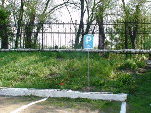 Автопарковка для инвалидов на территории Центра