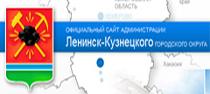 Администрация г.Ленинска-Кузнецкого