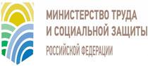 Министерства труда и социальной защиты Российской Федерации