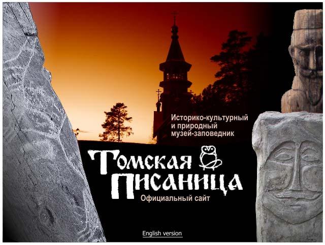 """""""Томская писаница"""" музей заповедник"""