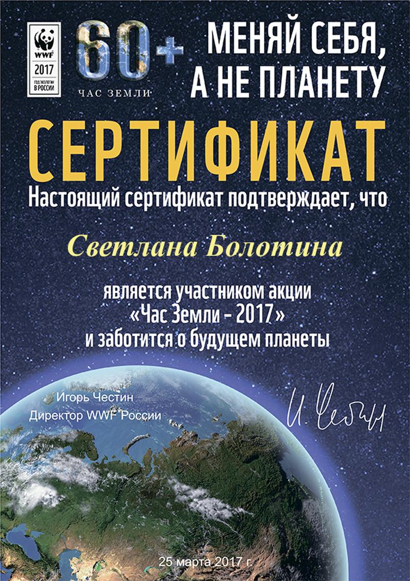 сертификат сотрудника Центра в принятии акции