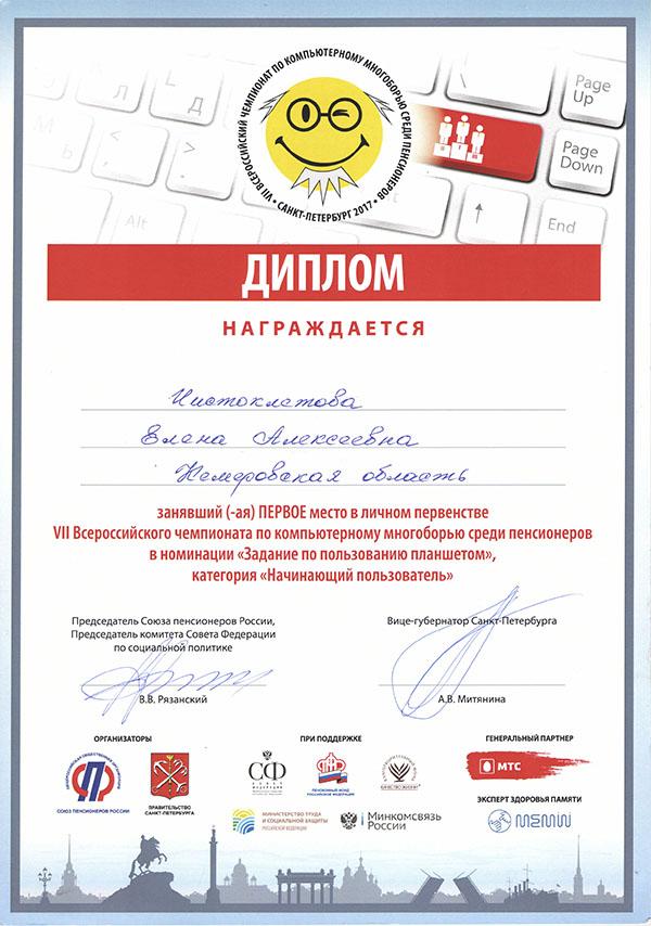 Диплом 1 место в личном первенстве VII Всероссийского чемпионата по компьютерному многоборью среди пенсионеров в номинации «Задание по пользованию планшетом»