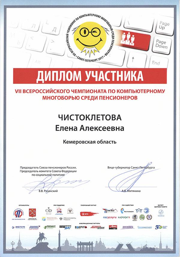 Диплом участника VII Всероссийского чемпионата по компьютерному многоборью среди пенсионеров