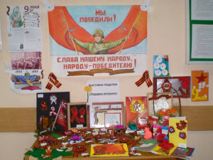 выставка поделок к 72-ой годовщине ВОВ