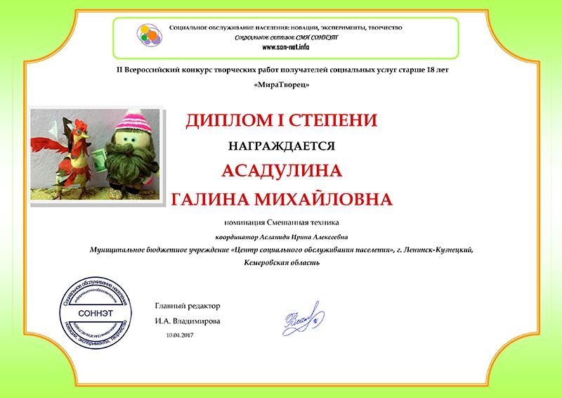 ДИПЛОМ I СТЕПЕНИ II Всероссийский конкурс творческих работ получателей социальных услуг старше 18 лет «Мира Творец» НАГРАЖДАЕТСЯ АСАДУЛИНА ГАЛИНА МИХАЙЛОВНА