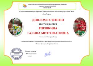 ДИПЛОМ I СТЕПЕНИ II Всероссийский конкурс творческих работ получателей социальных услуг старше 18 лет «Мира Творец» НАГРАЖДАЕТСЯ ЕПЕШКИНА ГАЛИНА МИТРОФАНОВНА