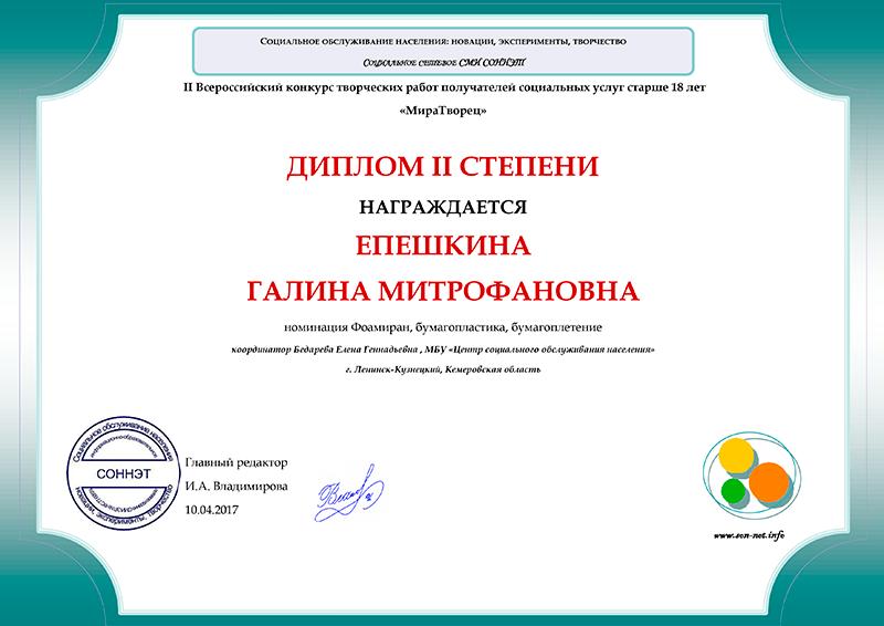 ДИПЛОМ II СТЕПЕНИ II Всероссийский конкурс творческих работ получателей социальных услуг старше 18 лет «Мира Творец» НАГРАЖДАЕТСЯ ЕПЕШКИНА ГАЛИНА МИТРОФАНОВНА